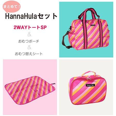 ハンナフラ3