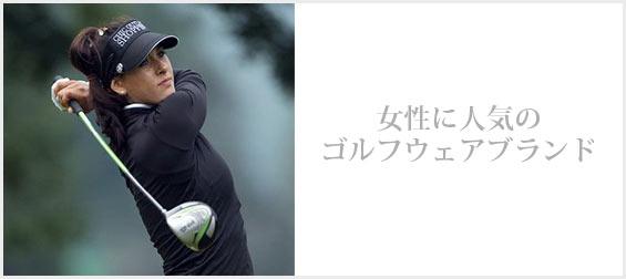 女性ゴルフウェアブランド