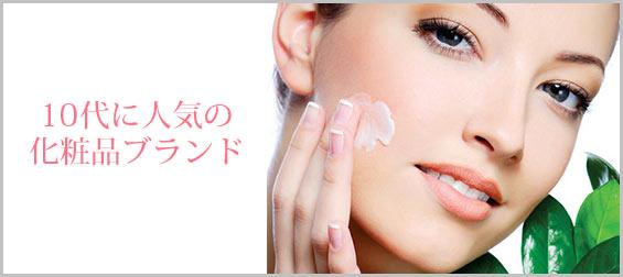 10代化粧品ブランド