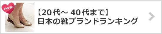 日本の人気靴ブランド