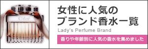 女性 香水ランキング