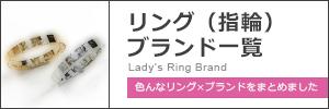 指輪ブランド