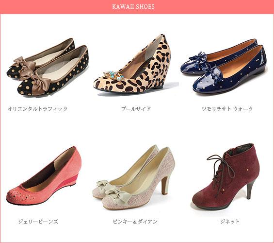 かわいい靴ブランド