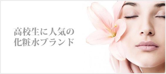 女子高校生化粧水ブランド