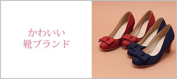 かわいい靴が色々揃っている 人気のブランドランキング♪