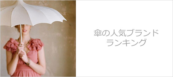 傘ブランドレディース