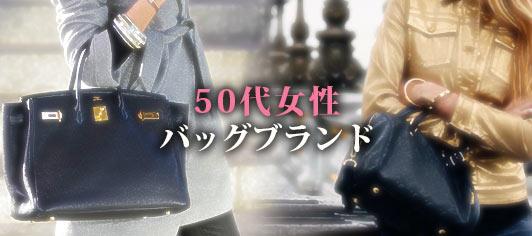 50代女性バッグブランド