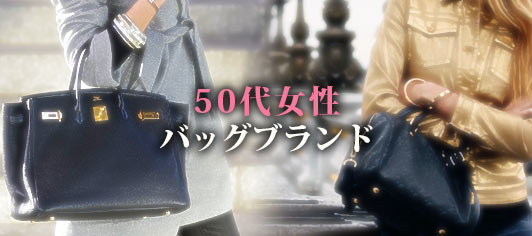8eec9f57ab9a3 50代女性に人気のバッグブランドランキング プレゼントにも ...
