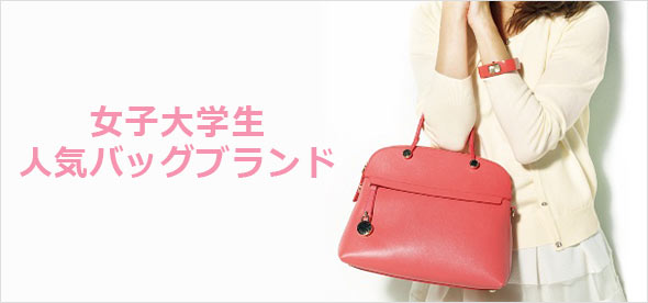 7e419d488f94 女子大学生に人気のバッグブランドランキング!【プレゼントにも ...