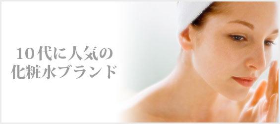 10代に人気の化粧水ブランド