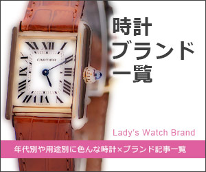 女性 時計ブランド