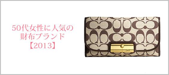 50代女性財布ブランド2013