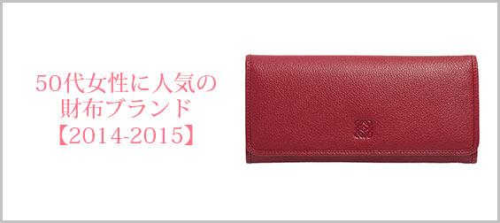 50代女性財布ブランド