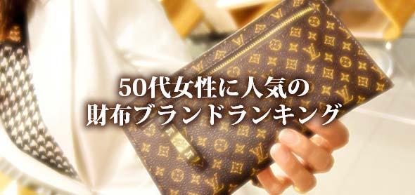 50代財布ブランド