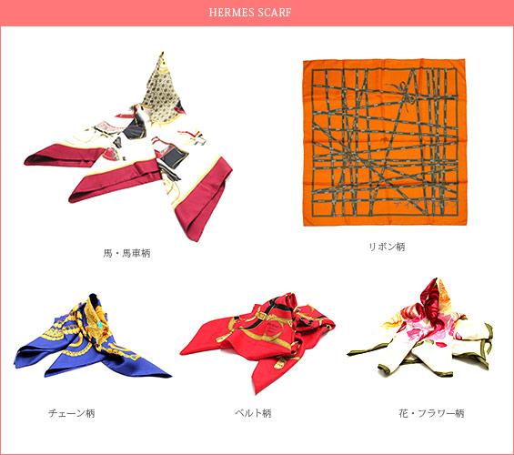 エルメス-スカーフ