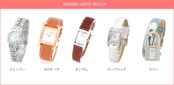 the latest 67402 a80b6 エルメス 腕時計 人気ランキング | レディースMe