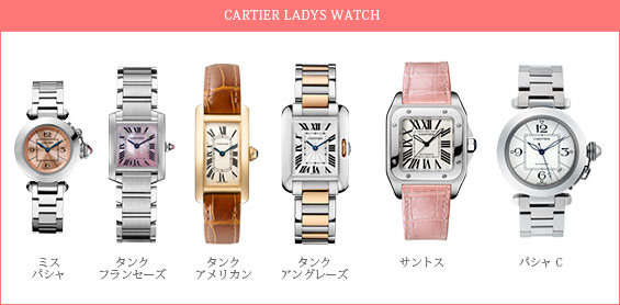 カルティエレディース腕時計