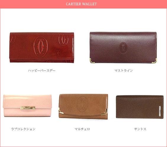 カルティエ-レディース財布