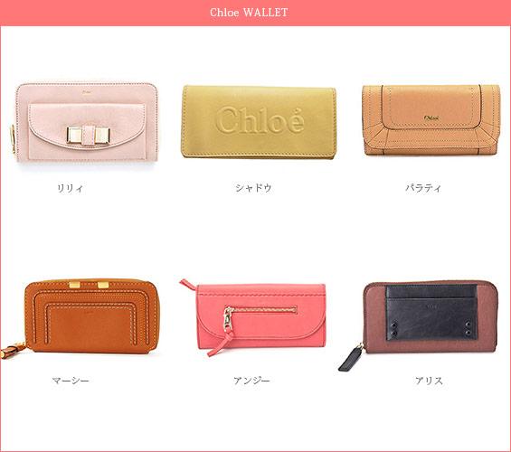 クロエ-レディース財布