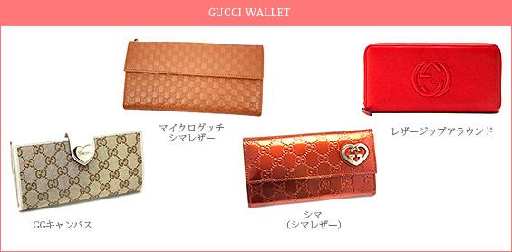 グッチ-レディース財布