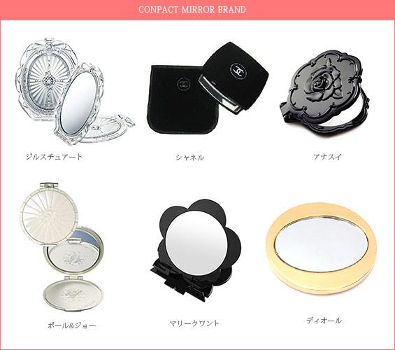 new product 25867 90ff7 コンパクトミラーの人気ブランドランキング【プレゼントもOK ...