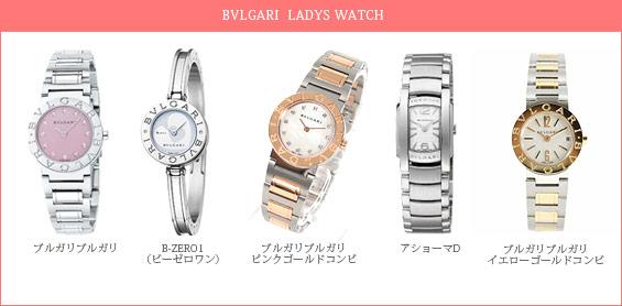 ブルガリ-レディース腕時計