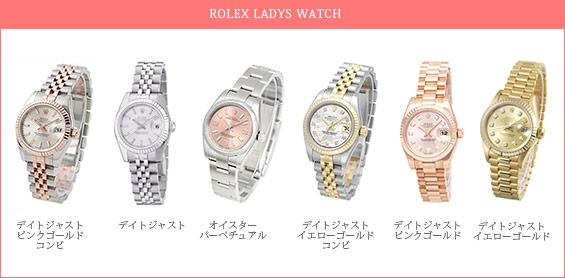 ロレックス-レディース腕時計