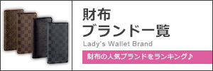 女性 財布ブランド