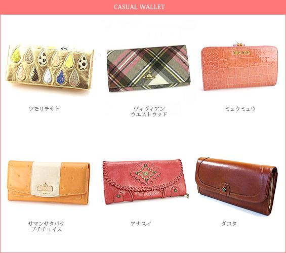 カジュアル財布-レディース