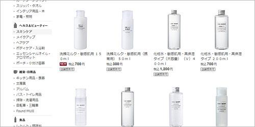 乾燥肌や敏感肌用の低刺激の化粧水は値段が高いイメージがありますが手軽に購入できるコストパフォーマンスに優れたアイテムとして無印良品の化粧水を無印で買って試し  ...
