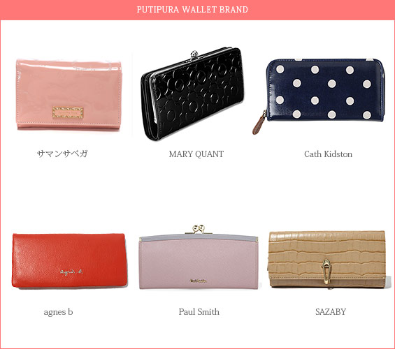プチプラ財布ブランド