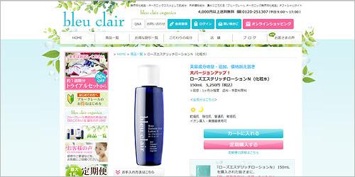 ブルークレール-無添加化粧水