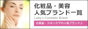 化粧品・美容ブランド
