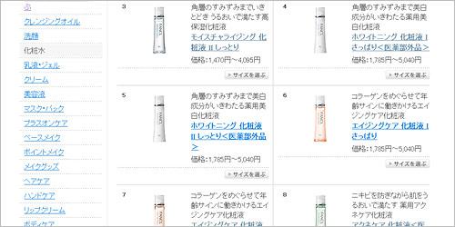 ファンケル-無添加化粧水