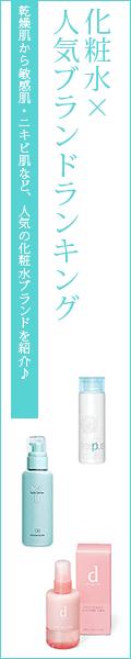 化粧水 人気ブランドランキング