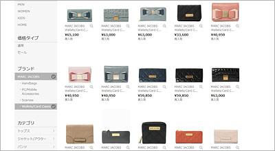 マークジェイコブス-小さい財布