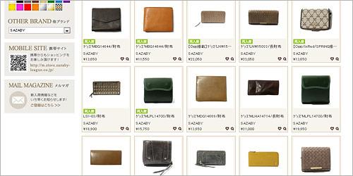sazaby財布