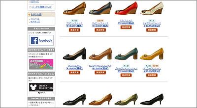 ダイアナ-小さい靴