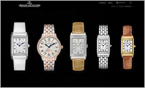 ジャガールクルト腕時計レディース