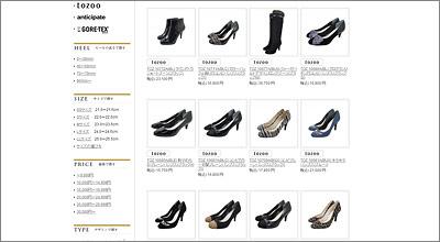 tozoo-小さい靴