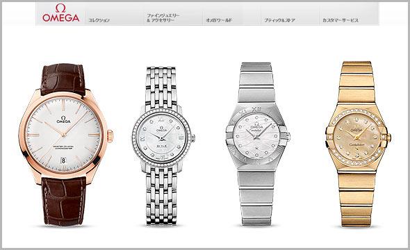 オメガ腕時計レディース
