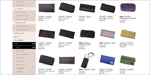 porter-レディース財布