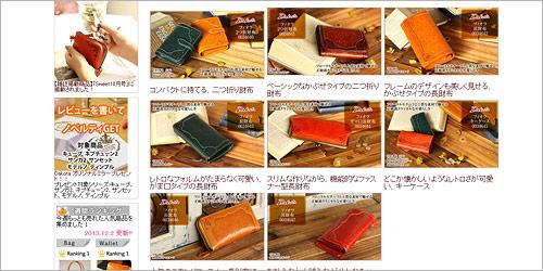 ダコタ-財布