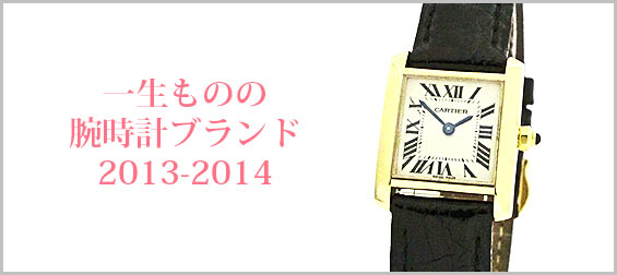 一生もの腕時計ブランド2014