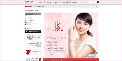 seiko-レディース腕時計