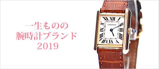 一生物腕時計