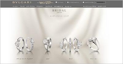 ブルガリ-婚約指輪