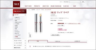 SK-II-リップクリーム