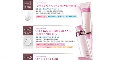 オルビス-保湿化粧水