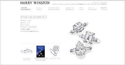 ハリーウィンストン-婚約指輪
